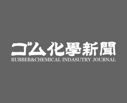 ゴム化学新聞