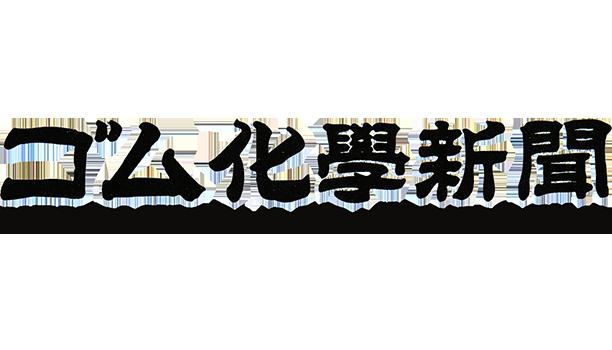 ゴム業界紙「ゴム化学新聞」