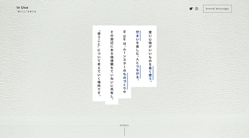 インソールとゴムの背景がランダムに現れるIn Useのトップページ