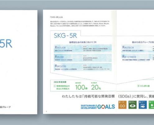 SKG-5R STATEMENT 冊子