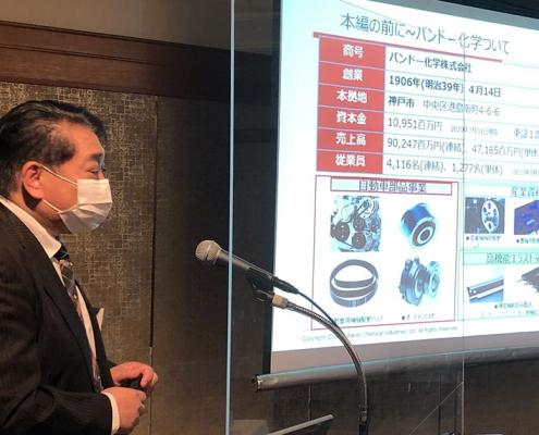 講演を行うバンドー化学の濱田部長