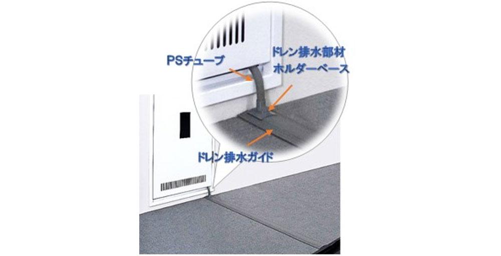 エコジョーズ専用ドレン排水ガイドシステム