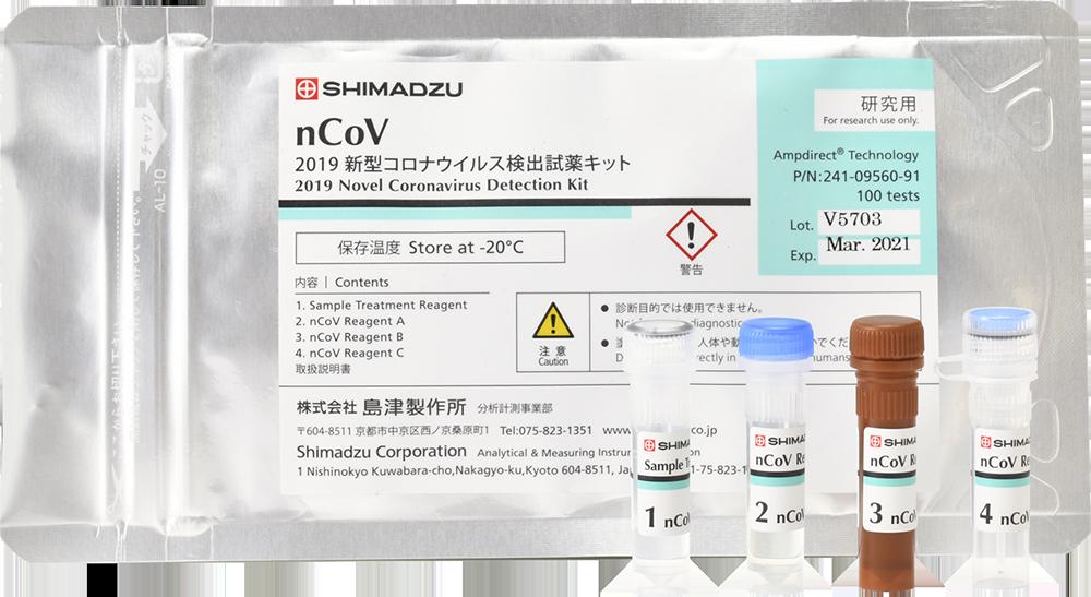 新型コロナウイルス検出試薬キット
