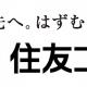 コーポレートスローガン