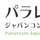 パラレジンジャパンコンソーシアム