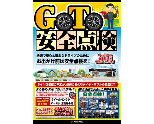 横浜ゴムのタイヤ安全点検の啓発チラシ
