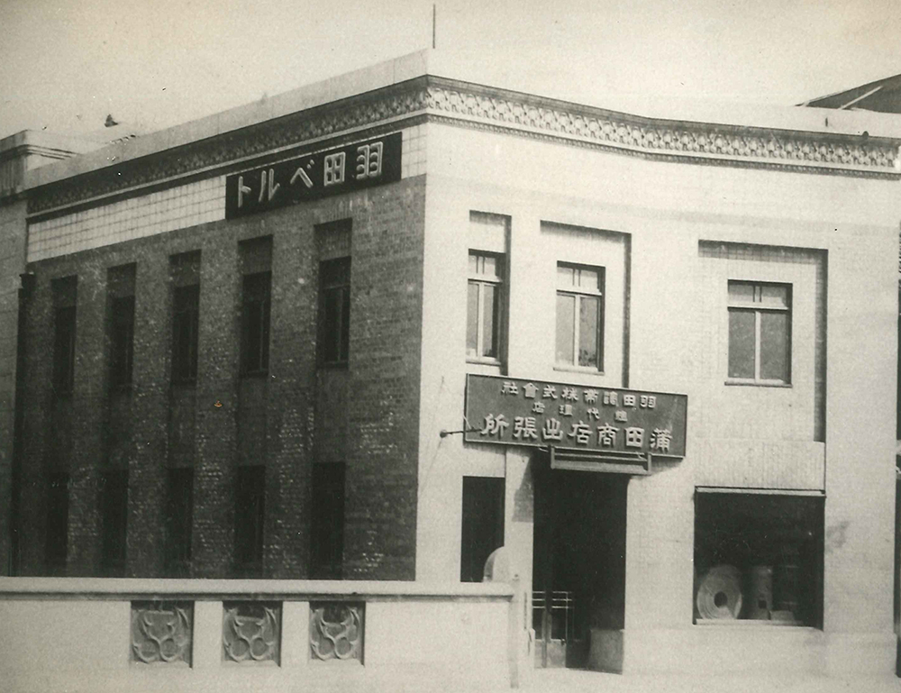 1921年ごろの大阪出張所